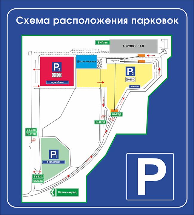 Аэропорт парковка