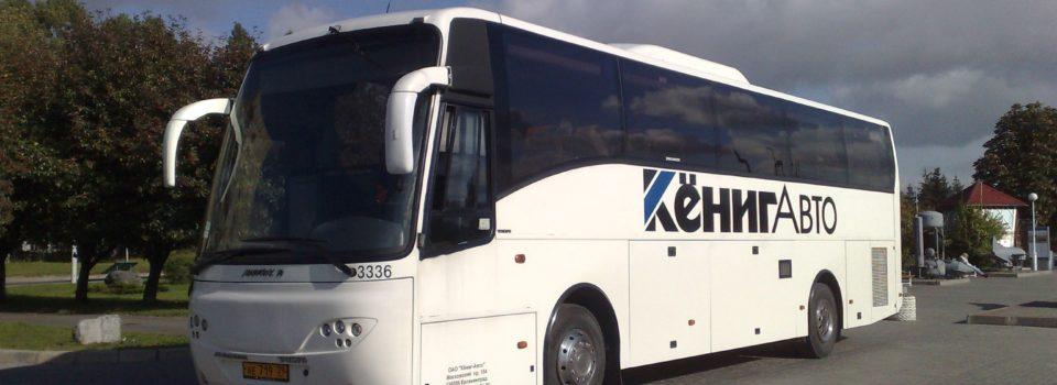 Автобус в Гданьск КенигАвто в