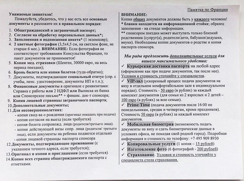 Порядок документов на Французскую визу