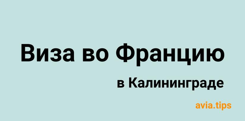 Получение визы во Францию в Калининграде