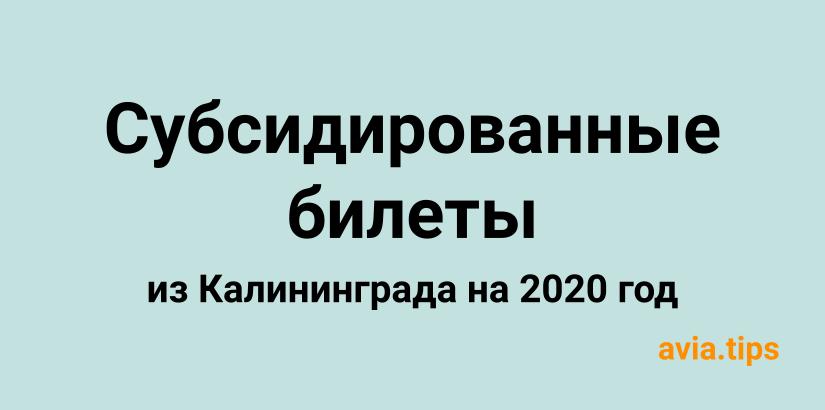 Все субсидированные билеты из Калининграда на 2020 год