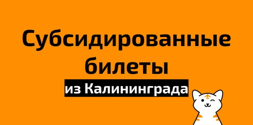 Все субсидированные билеты из Калининграда на 2021 год